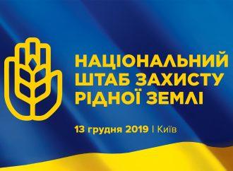 Юлія Тимошенко візьме участь у засіданні Національного штабу захисту землі