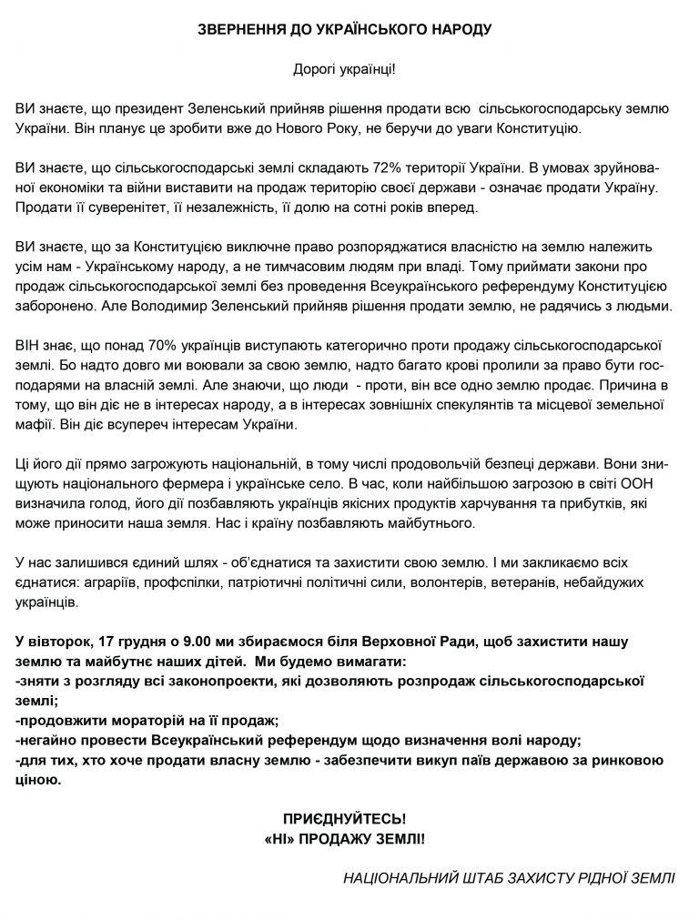 https://ba.org.ua/wp-content/uploads/2019/12/zvernennja_shtabu_zahystu_ridnoyi_zemli-768x1011.jpg