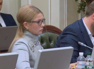 Виступ Юлії Тимошенко у Верховній Раді, 03.02.2020