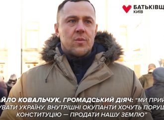 У Києві створено Штаб захисту рідної землі