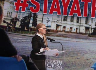 Юлія Тимошенко:Щоб захистити людей та економіку, треба діяти негайно, відклавши політичні суперечки