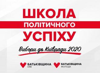 «Батьківщина» розпочала набір учасників на політичну школу, присвячену виборам до Київради