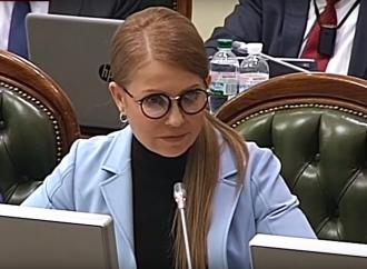 Виступ Юлії Тимошенко на Погоджувальній раді депутатських фракцій та груп ВРУ, 16.03.2020