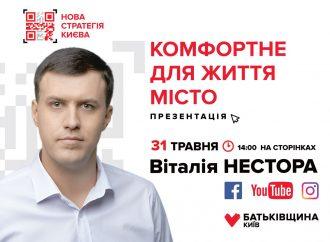 Презентація нової стратегії Києва