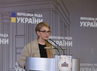 Юлія Тимошенко: Долю країни мають вирішувати люди, а не влада за їхньою спиною