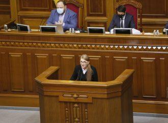 Виступ Юлії Тимошенко у Верховній Раді, 30.09.2020