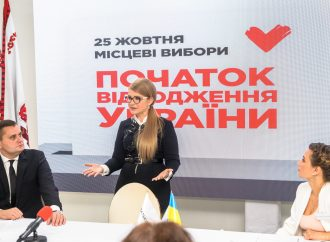 У Черкасах Юлія Тимошенко відкрила Центр захисту черкащан
