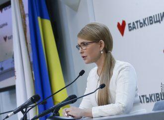 Юлія Тимошенко візьме участь у презентації Плану реформ для Києва
