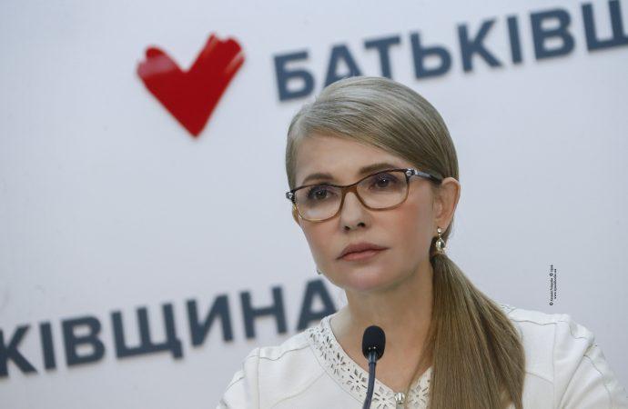 Пресконференція лідера партії «Батьківщина» Юлії Тимошенко, 16.10.2020