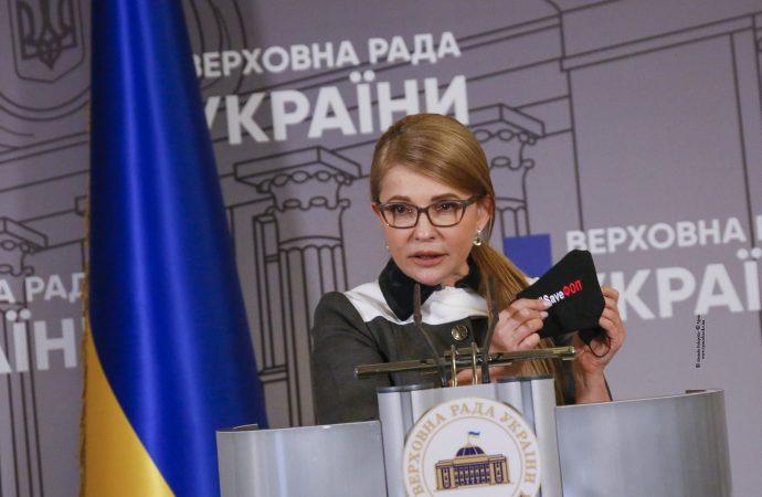 Брифінг Юлії Тимошенко у Верховній Раді, 03.11.2020