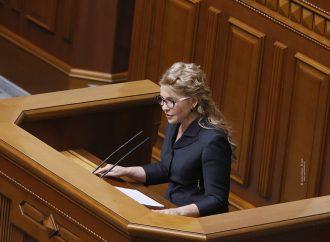 Виступ Юлії Тимошенко у Верховній Раді, 16.03.21