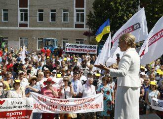 Юлія Тимошенко: Наша команда не припинить боротися за землю