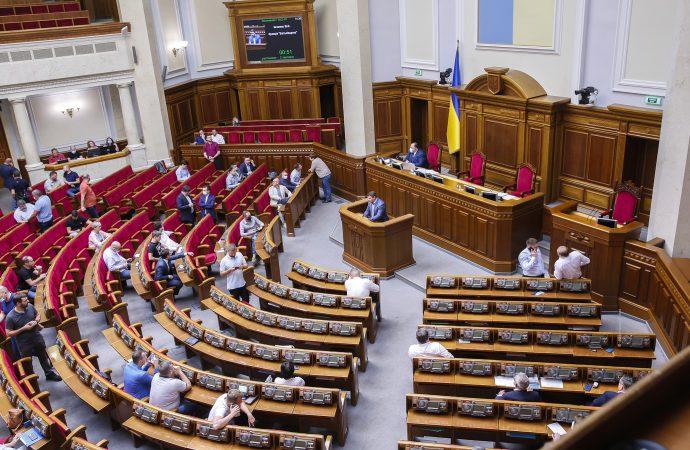 Позачергове засідання Верховної Ради, 20.07.21