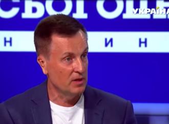 Валентин Наливайченко: Правда завжди перемагає