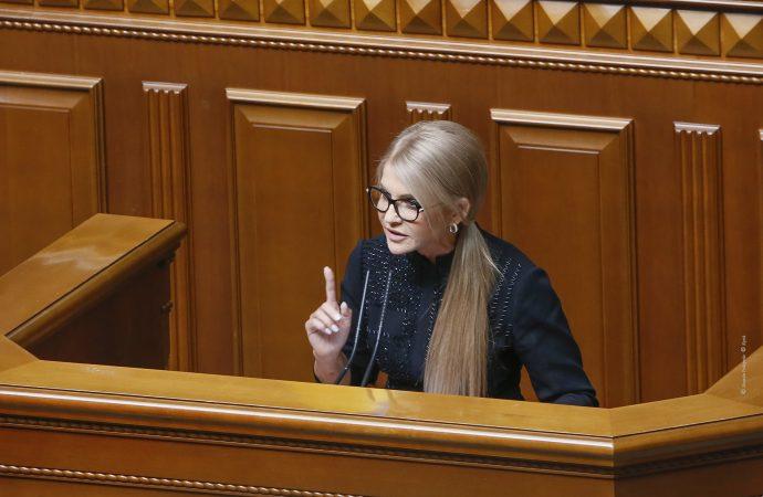 Виступ Юлії Тимошенко у Верховній Раді, 07.09.21
